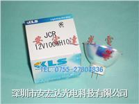 KLS JCR 12V100WH10贴片机灯泡 显微镜灯泡 JCR 12V100WH10