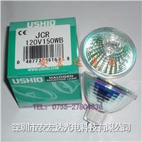 原装进口USHIO优秀JCR 120V150WB,显微镜灯泡 胃镜灯泡 JCR 120V150WB