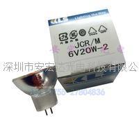 原装进口日本KLS卤素杯灯 JCR/M 6V20W-2  JCR/M 6V20W-2