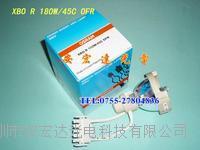 進口歐司朗短弧氙燈 XBO R 180W/45C OFR