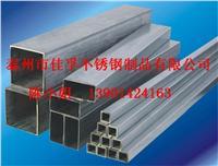 泰州不锈钢方管江苏戴南不锈钢制品厂生产 常规及非标定做