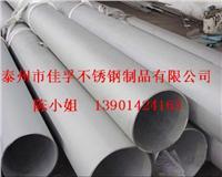 江苏不锈钢无缝管304工业用管 304不锈钢无缝管
