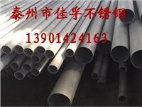 戴南不锈钢 SUS304不锈钢管戴南生产商 戴南不锈钢