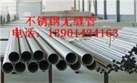 江苏钢管有限公司生产供应无缝不锈钢管57*3 57*3