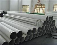 SUS321不锈钢无缝钢管