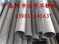 戴南不锈钢无缝钢管价格由佳孚管业提供 常规及非标定制