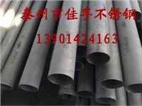 戴南不锈钢无缝管价格 常规及非标定制