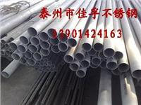 戴南不锈钢无缝钢管规格 常规及非标定做