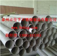 兴化不锈钢管材厂 不锈钢管材