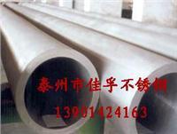 304不锈钢无缝管|不锈钢无缝管价格规格 304