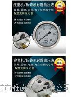 注塑机耐震油压表压铸机专用油压表充油压力表耐震压力表充油表
