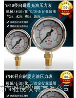 YN40径向耐震压力表耐震充油压力表不锈钢充油压力表