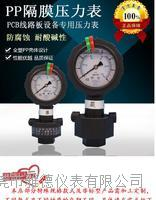 压力表厂家耐酸碱腐蚀PP隔膜压力表PCB线路板设备PP隔膜压力表
