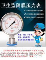 100MM径向全钢卫生级 食品级隔膜压力表带卡箍卫生型隔膜压力表