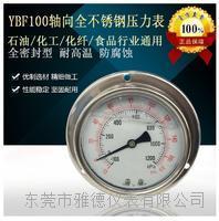 YBF-100轴向偏心全不锈钢压力表防腐全钢压力表高温不锈钢压力表