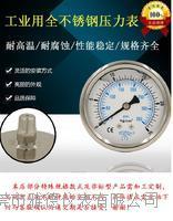 YBF-60轴向耐高温全不锈钢压力表充油耐震全不锈钢压力表