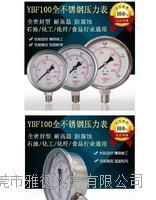 全不锈钢耐高温压力表全不锈钢压力表防腐耐震全不锈钢压力表