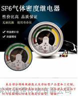 SF6密度压力表SF6密度继电器电力开关柜用SF6气体密度控制器