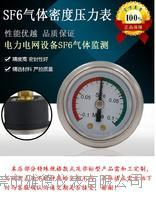 环网柜开关柜常规型40MMSF6密度压力表六氟化硫压力表SF6压力表