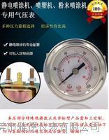 40MM支架气压表插管 静电喷涂机、喷塑机、粉末喷涂机专用气压表