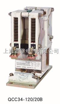 QCC34-120/20B直流接触器 QCC34-120/20B
