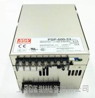 PSP-600-24开关电源 PSP-600-24