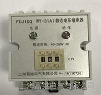 WY-31A1静态电压继电器 WY-31A1