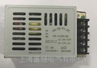 JMD10-12开关电源 JMD10-24