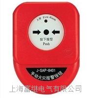 J-SAP-8401手动火灾报警按钮 J-SAP-8401