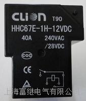 HHC67E-1H-12VDC电磁继电器 HHC67E(T90)-1H-12VDC