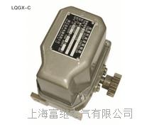 LQGX-C高度限制器 LQGX-C