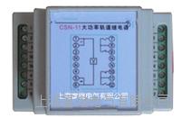 CSN-11轨道继电器 CSN-11