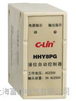 HHY8PG(AS-2001)液位继电器 HHY8PG(AS-2001)