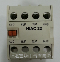 HIAC22辅助触头 HIAC22