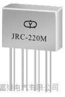 JRC-220M密封继电器 JRC-220M/012-11