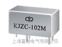 KJZC-102M密封继电器 KJZC-102M