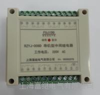 RZYJ-008D静态中间继电器 RZYJ-008D