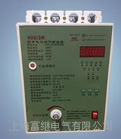 400/3N剩余电流保护断路器 400-3N