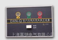 DXN-Q户内高压带电显示器 DXN-Q