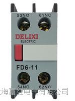 FD6-11辅助触头 FC6-11