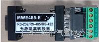 MWE485-E RS-232/RS-485/422无源隔离转换器 MWE485-E