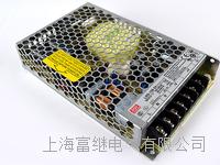 LRS-150-24开关电源 LRS-150-12