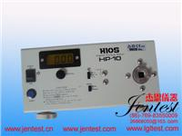 HIOS数显扭力计 HP-10/HP-100