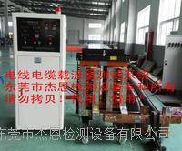 电线电缆AC恒流载流量试验机 JN-ZL