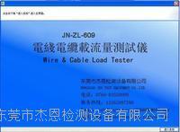电线电缆载流温升测试系统 JN-ZL