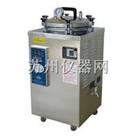 自动型手提式灭菌器 BXM-30R