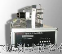 旋转开关寿命试验机 SH9402B
