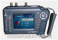 HCT-BERT/C手持式E1/数据误码测试仪表 HCT-BERT/C