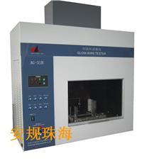 灼热丝试验仪 计算机控制 AG-51