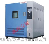 高低溫(交變)濕熱試驗箱